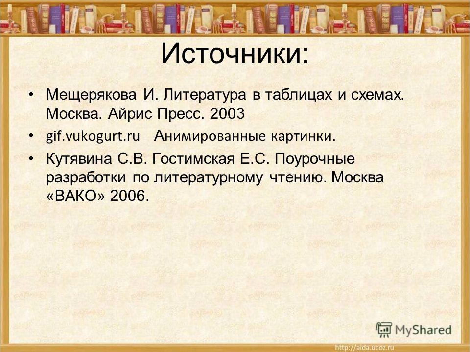 Источники: Мещерякова И.