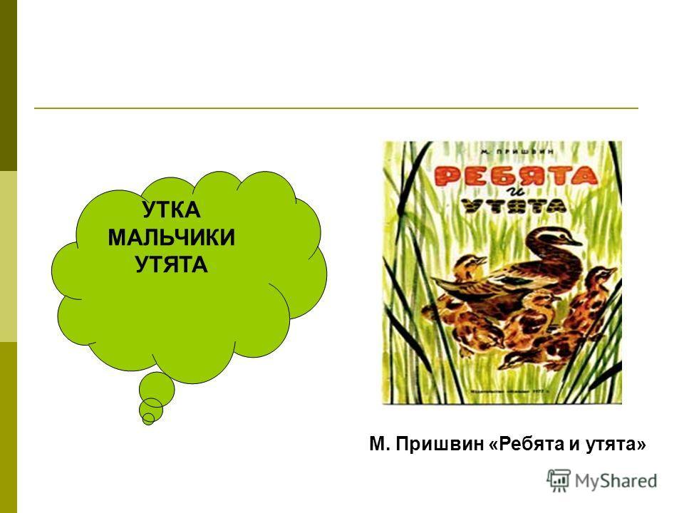 М. Пришвин «Ребята и утята» УТКА МАЛЬЧИКИ УТЯТА