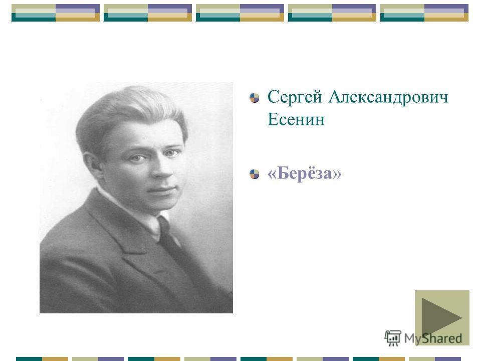 Сергей Александрович Есенин «Берёза»