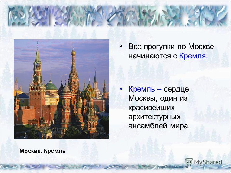 Все прогулки по Москве начинаются с Кремля. Кремль – сердце Москвы, один из красивейших архитектурных ансамблей мира. Москва. Кремль