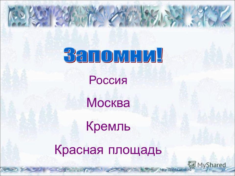 Россия Москва Кремль Красная площадь