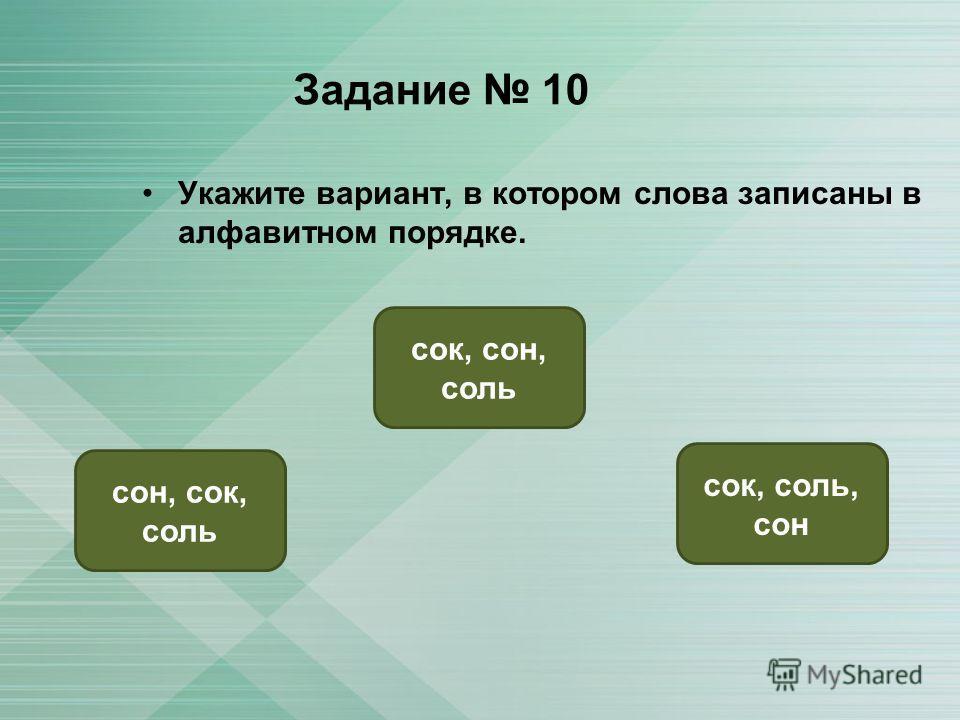 Задание 10 Укажите вариант, в котором слова записаны в алфавитном порядке. сок, соль, сон сон, сок, соль сок, сон, соль