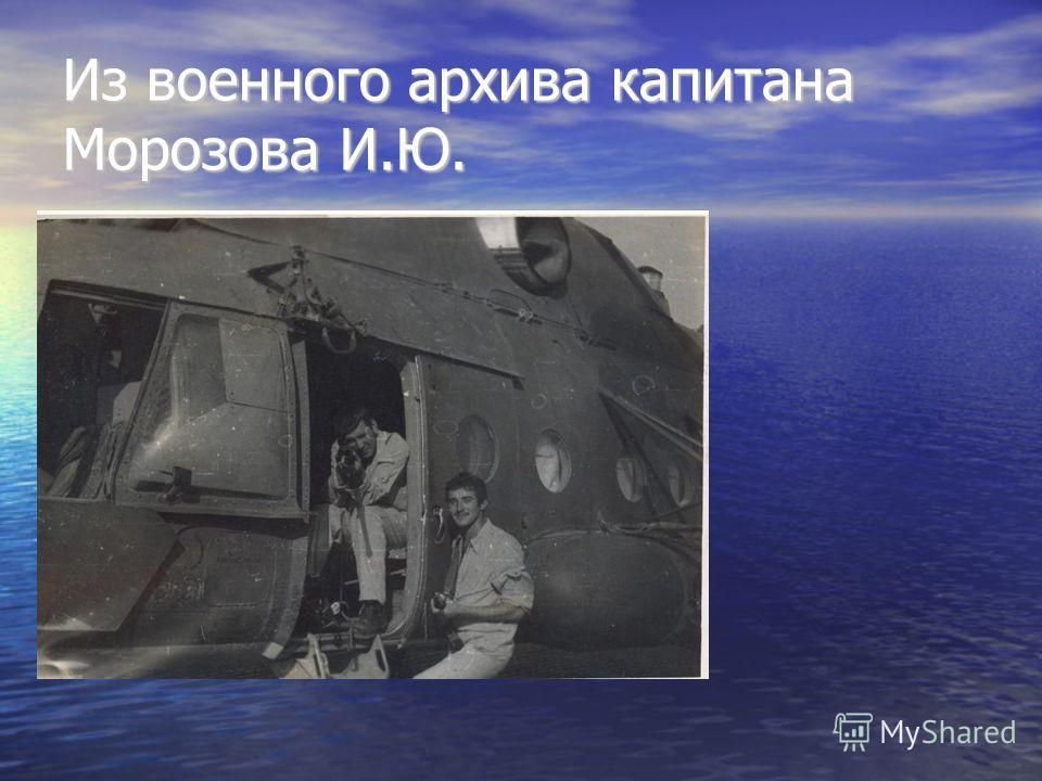 Из военного архива капитана Морозова И.Ю.