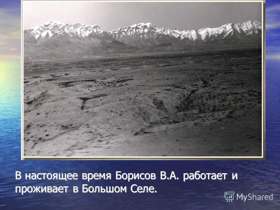 В настоящее время Борисов В.А. работает и проживает в Большом Селе.