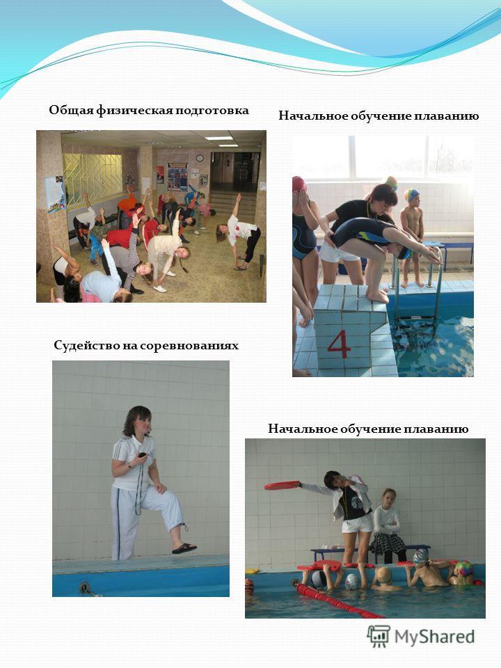 Общая физическая подготовка Начальное обучение плаванию Судейство на соревнованиях