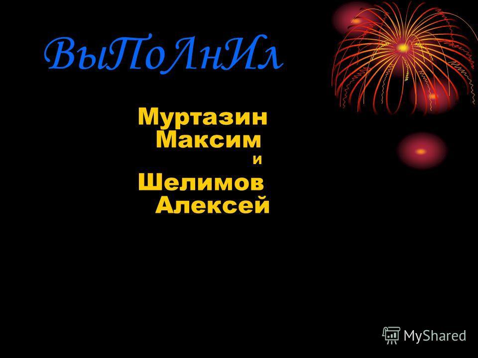 ВыПоЛнИл Муртазин Максим И Шелимов Алексей