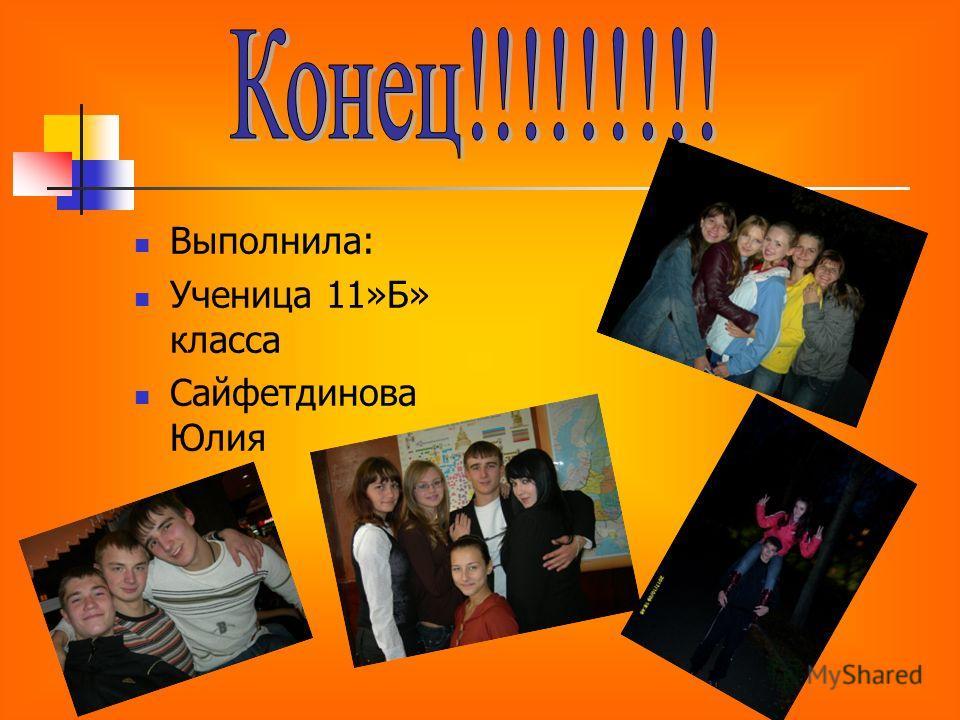 Выполнила: Ученица 11»Б» класса Сайфетдинова Юлия