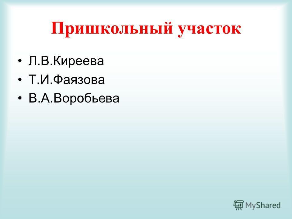 Пришкольный участок Л.В.Киреева Т.И.Фаязова В.А.Воробьева