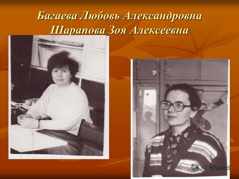 Багаева Любовь Александровна Шарапова Зоя Алексеевна