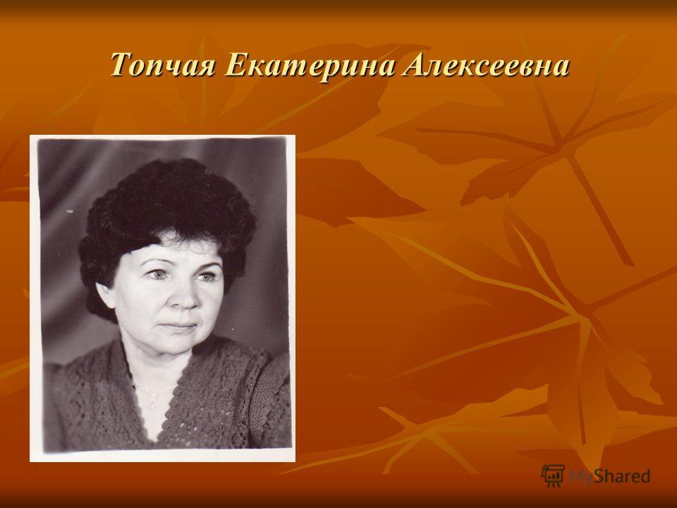 Топчая Екатерина Алексеевна