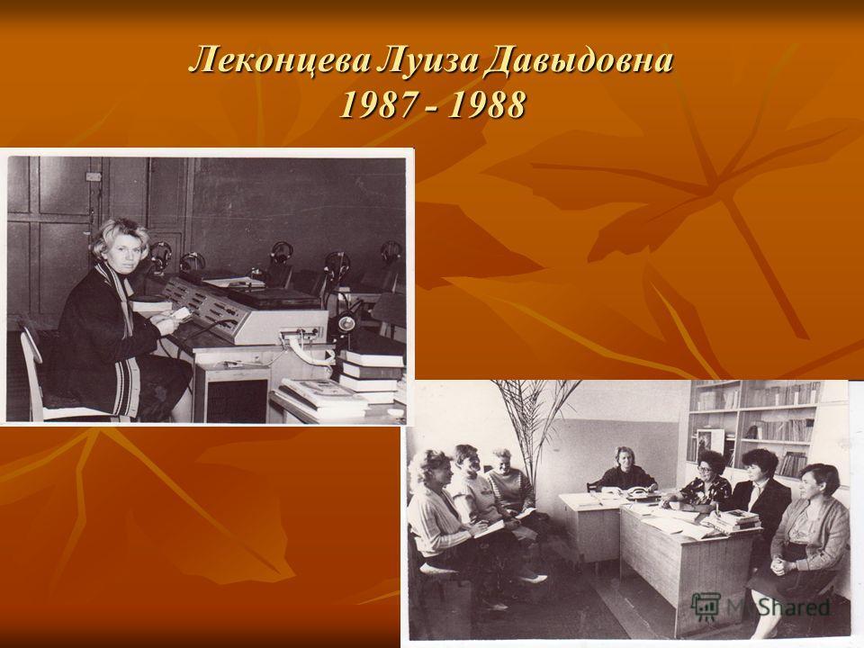 Леконцева Луиза Давыдовна 1987 - 1988