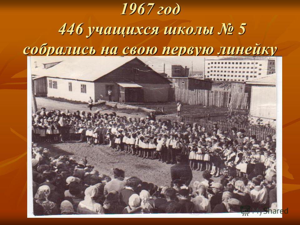 1967 год 446 учащихся школы 5 собрались на свою первую линейку