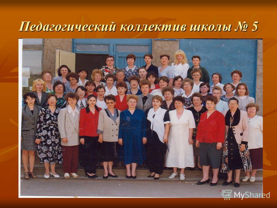 Педагогический коллектив школы 5