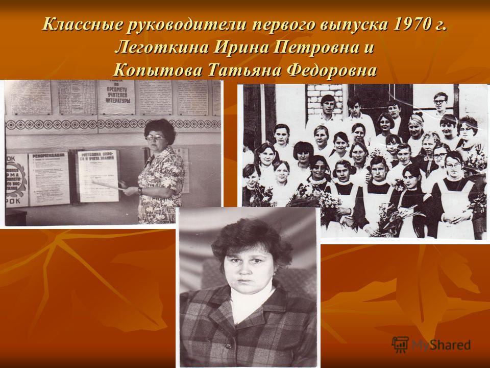 Классные руководители первого выпуска 1970 г. Леготкина Ирина Петровна и Копытова Татьяна Федоровна