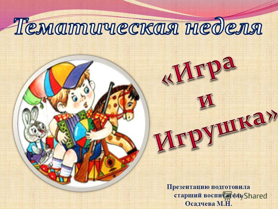 Презентацию подготовила старший воспитатель Осадчева М.Н.