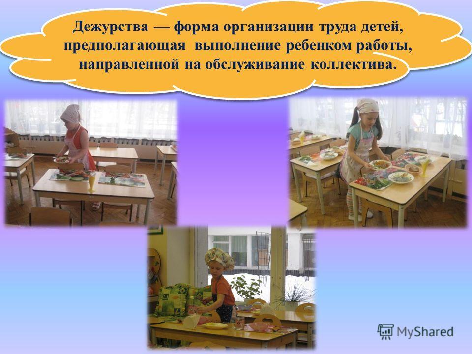 Дежурства форма организации труда детей, предполагающая выполнение ребенком работы, направленной на обслуживание коллектива.
