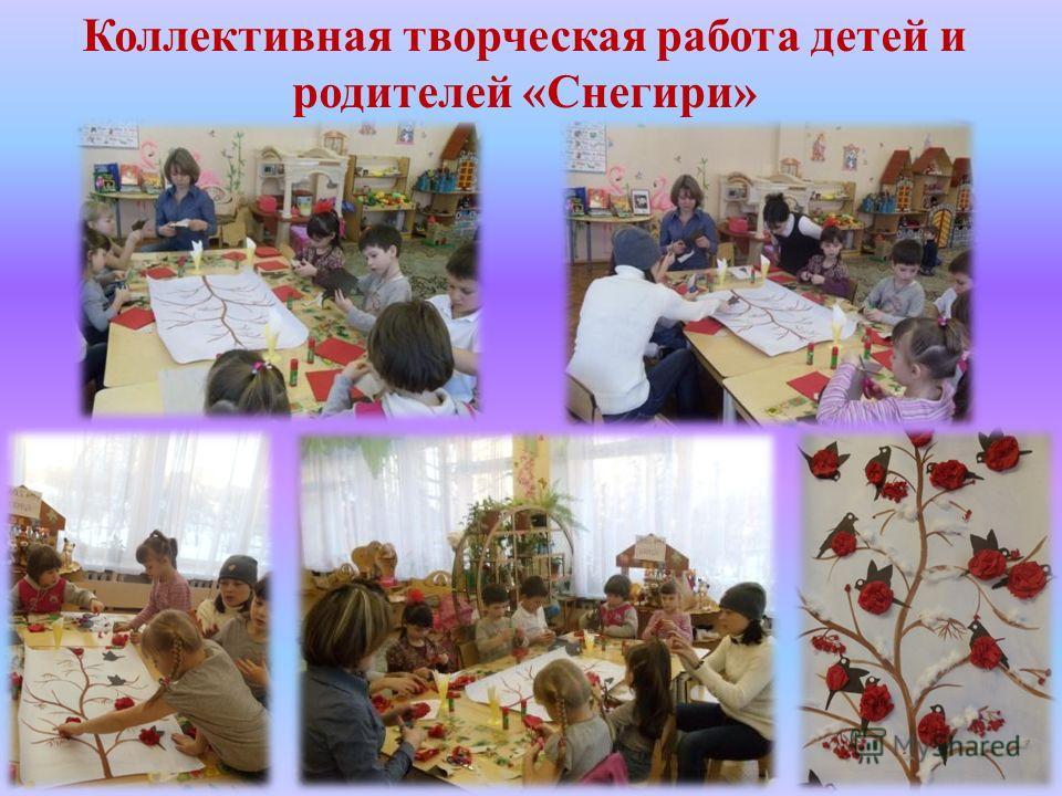 Коллективная деятельность детей 98