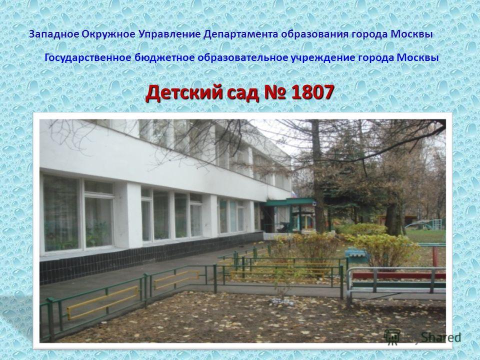 Западное Окружное Управление Департамента образования города Москвы Государственное бюджетное образовательное учреждение города Москвы Детский сад 1807