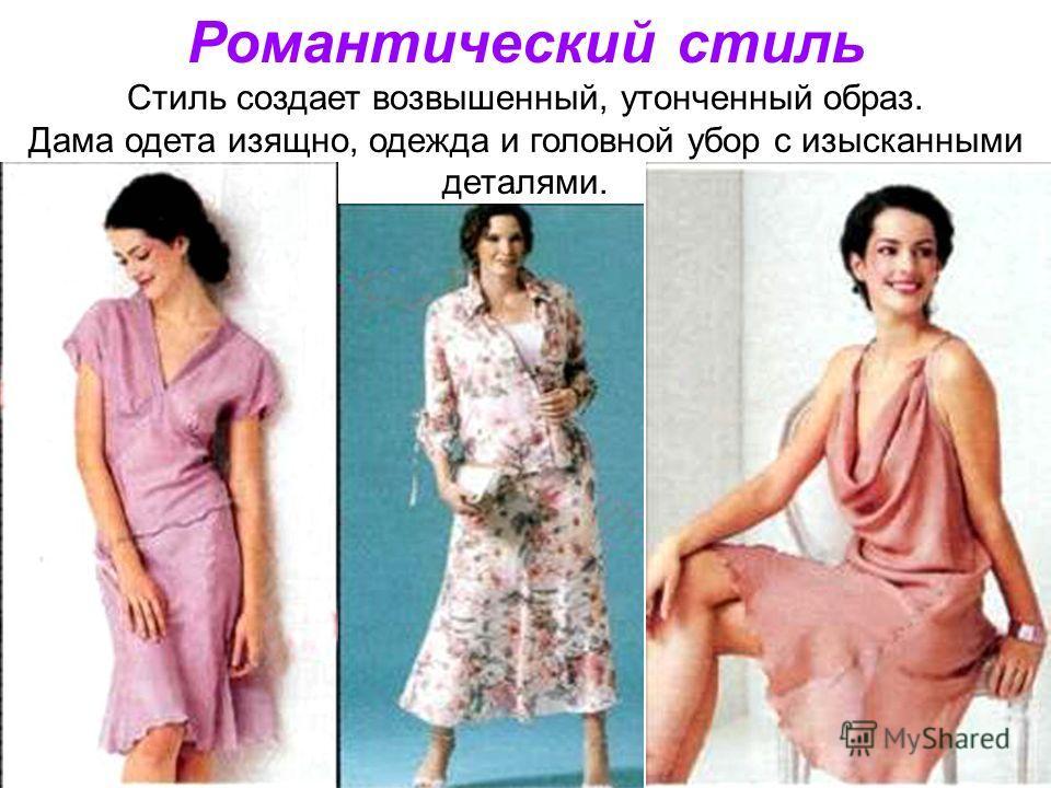 Романтический стиль Стиль создает возвышенный, утонченный образ. Дама одета изящно, одежда и головной убор с изысканными деталями.