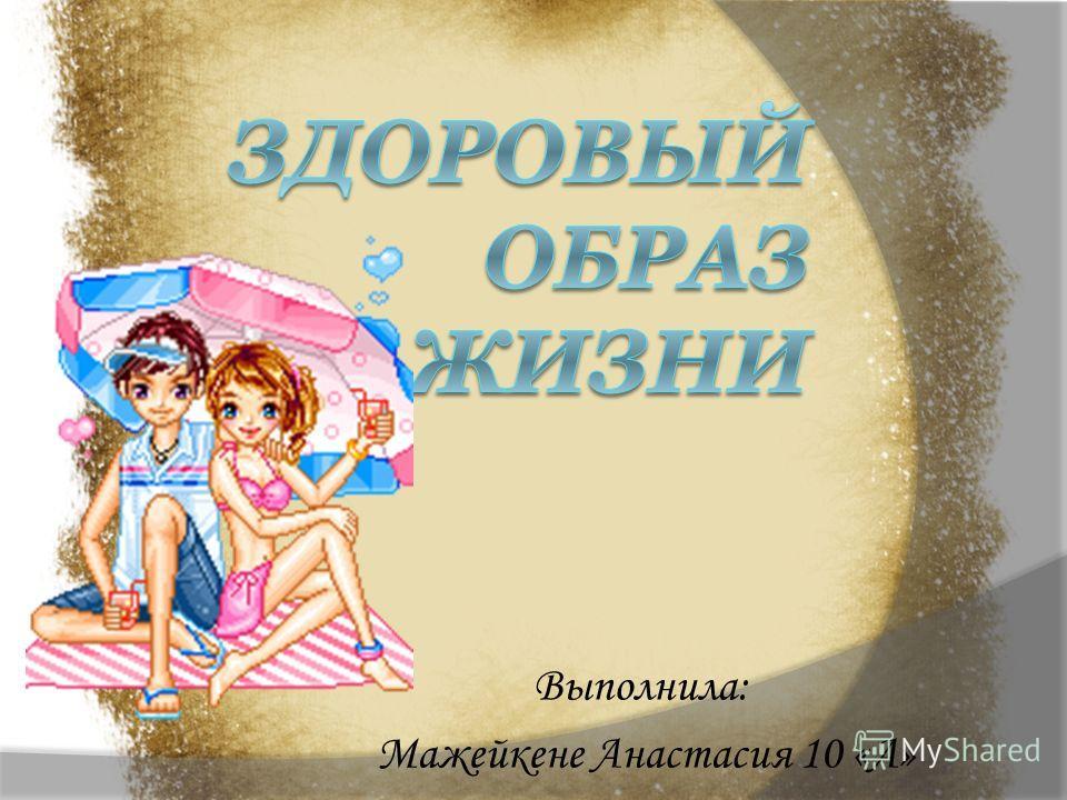 Выполнила: Мажейкене Анастасия 10 «А»