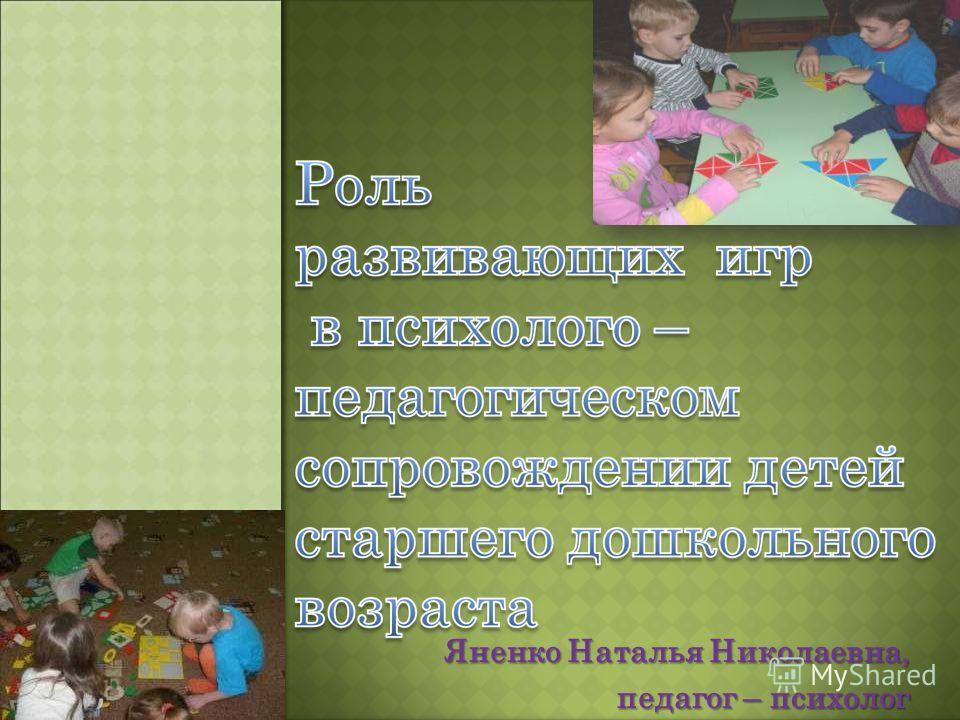 Яненко Наталья Николаевна, педагог – психолог
