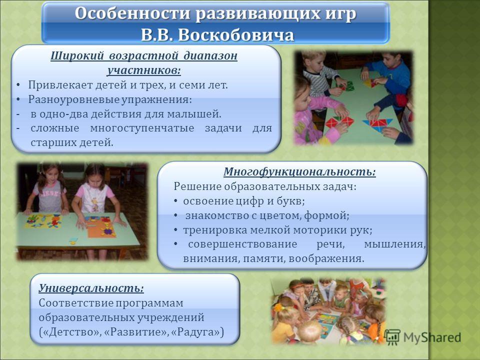 Универсальность: Соответствие программам образовательных учреждений («Детство», «Развитие», «Радуга») Широкий возрастной диапазон участников: Привлекает детей и трех, и семи лет. Разноуровневые упражнения: - в одно-два действия для малышей. - сложные