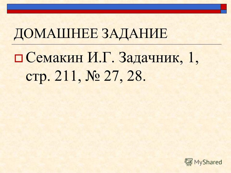 ДОМАШНЕЕ ЗАДАНИЕ Семакин И.Г. Задачник, 1, стр. 211, 27, 28.