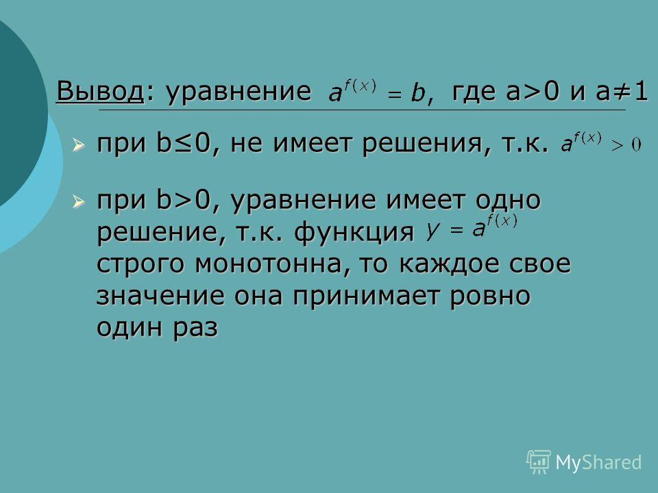 при b>0, уравнение имеет одно решение, т.к. функция строго монотонна, то каждое свое значение она принимает ровно один раз при b>0, уравнение имеет одно решение, т.к. функция строго монотонна, то каждое свое значение она принимает ровно один раз Выво