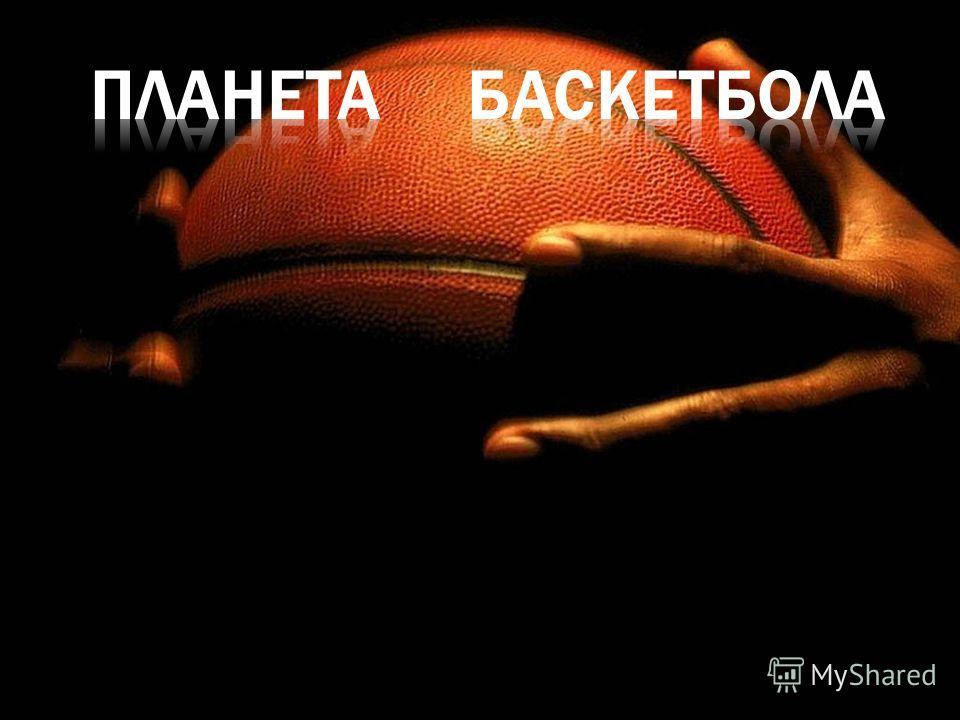 МОУ- ЗУБОВСКАЯ СОШ Т ема: «Технико-тактическая подготовка по баскетболу» Автор: Кисунин Алексей Николаевич Клин 2009 г.