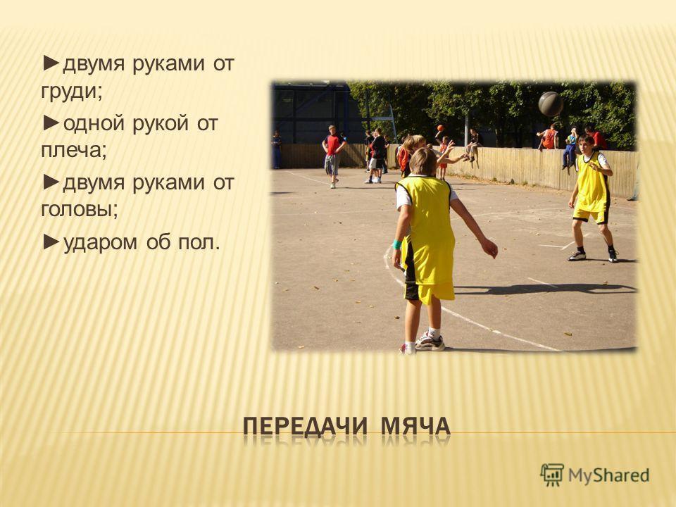 Остановка, повороты после остановки: без мяча; с мячом; передний; задний.