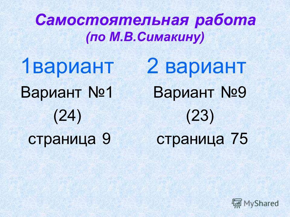 Самостоятельная работа (по М.В.Симакину) 1вариант Вариант 1 (24) страница 9 2 вариант Вариант 9 (23) страница 75