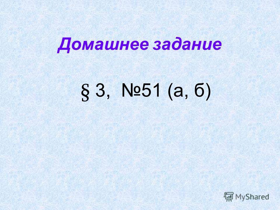 Домашнее задание § 3, 51 (а, б)