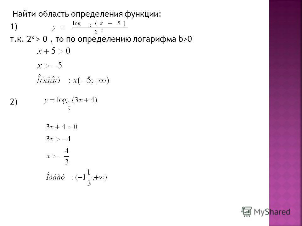 Найти область определения функции: 1) т.к. 2 x > 0, то по определению логарифма b>0 2)