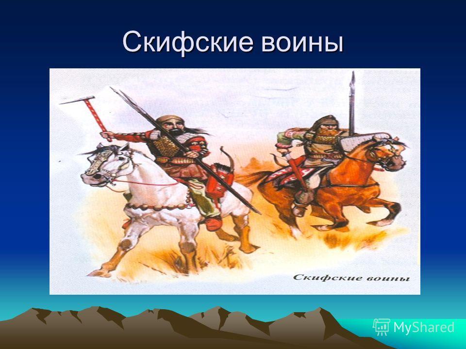 Скифские воины