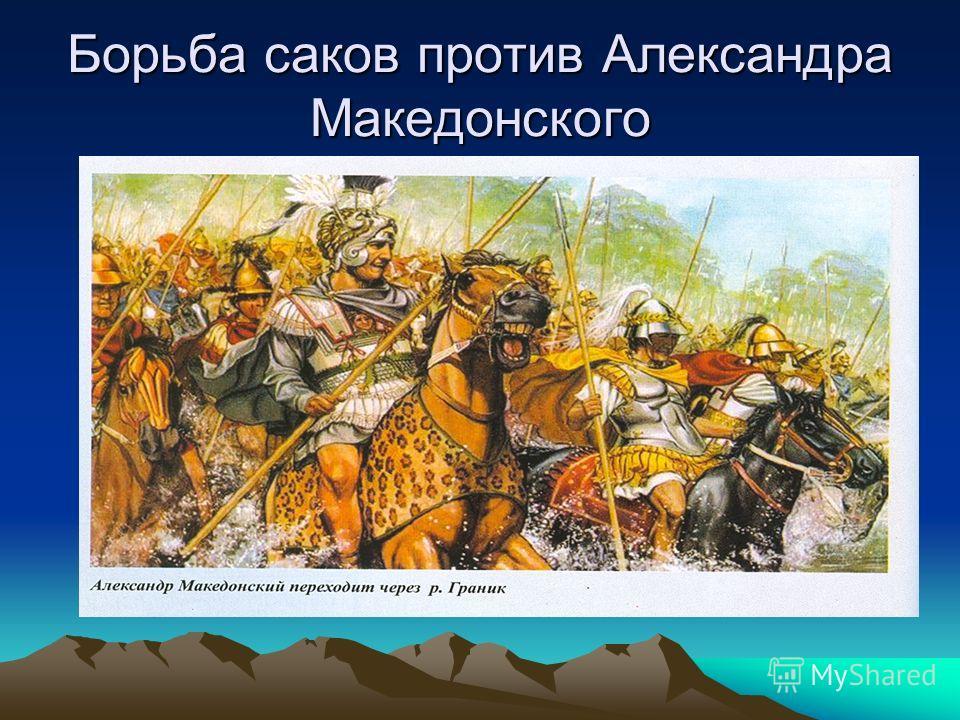 Борьба саков против Александра Македонского