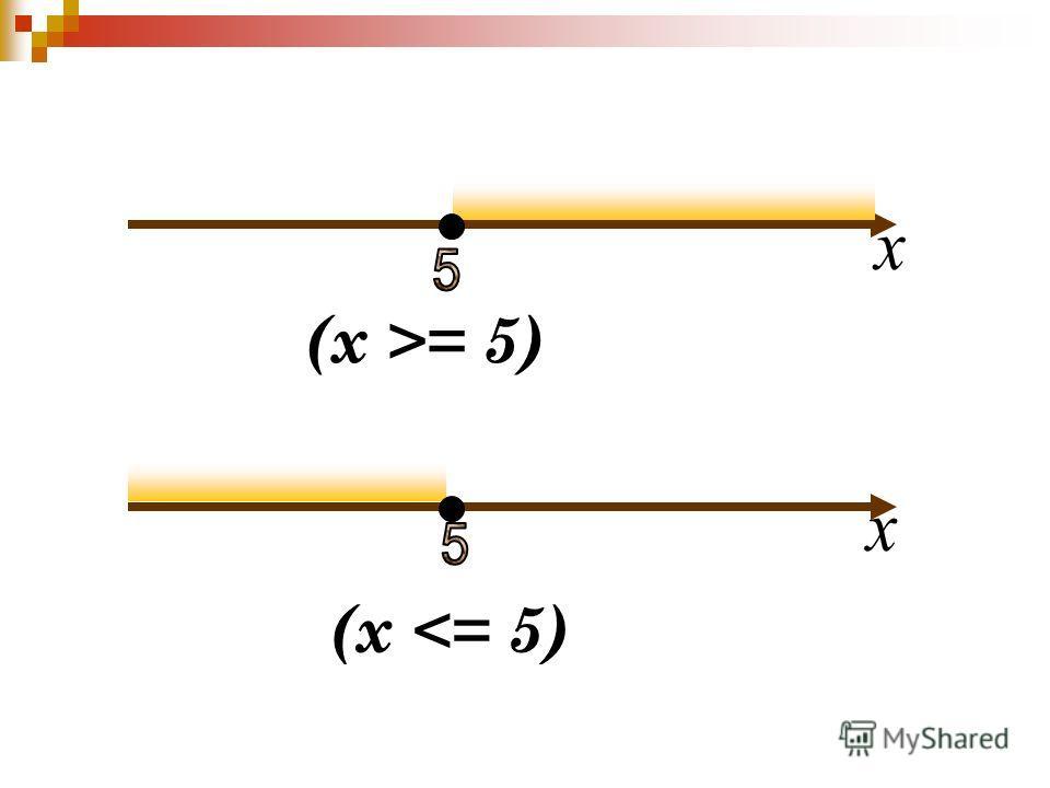 (x >= 5) (x