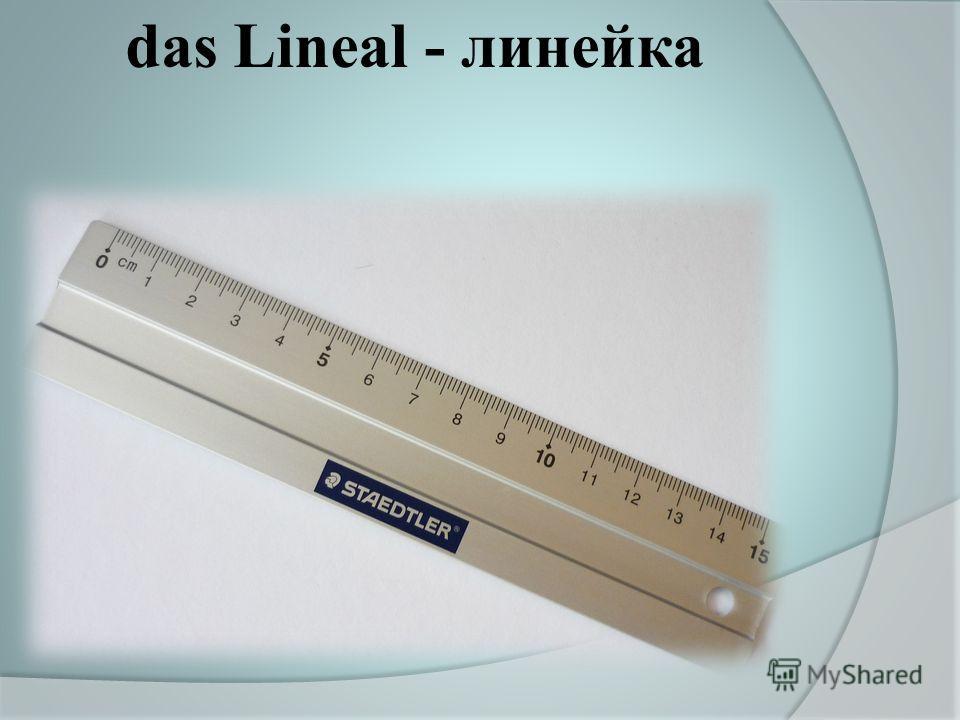 das Lineal - линейка
