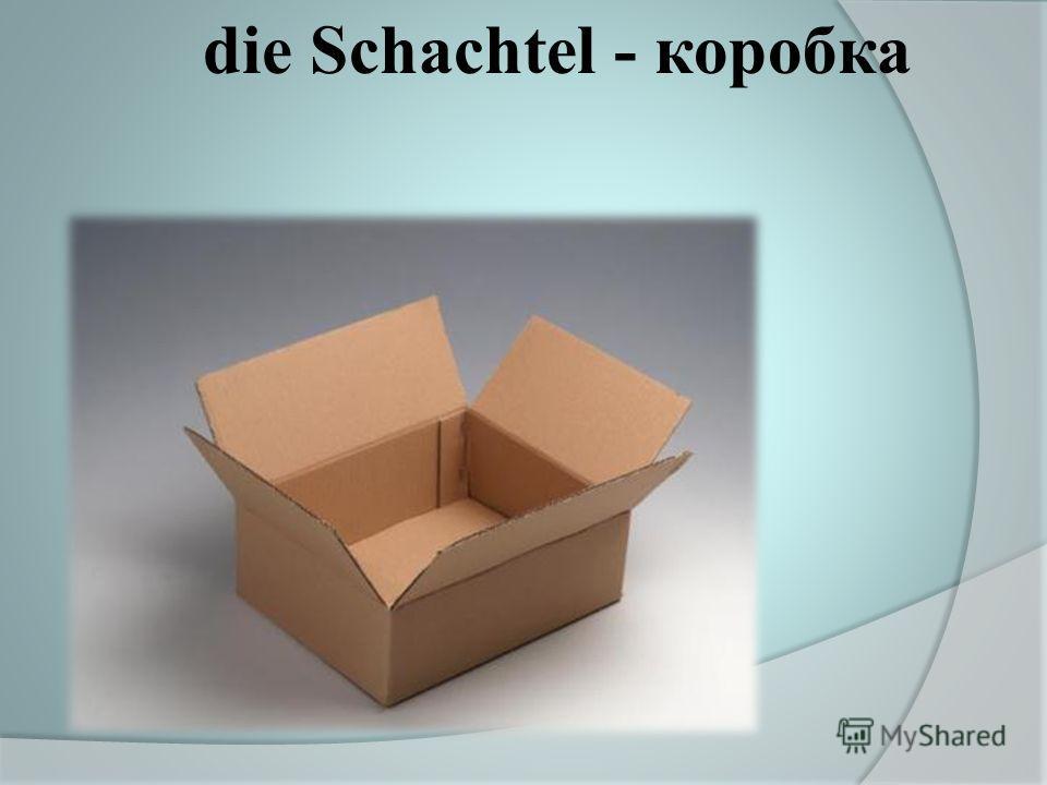 die Schachtel - коробка