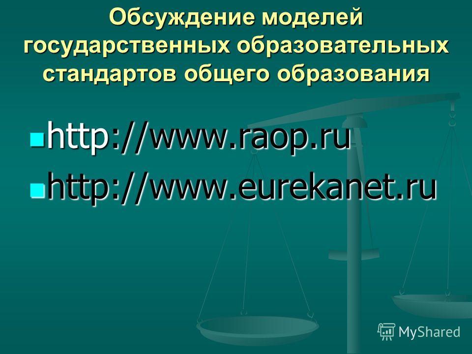 Обсуждение моделей государственных образовательных стандартов общего образования http://www.raop.ru http://www.raop.ru http://www.eurekanet.ru http://www.eurekanet.ru