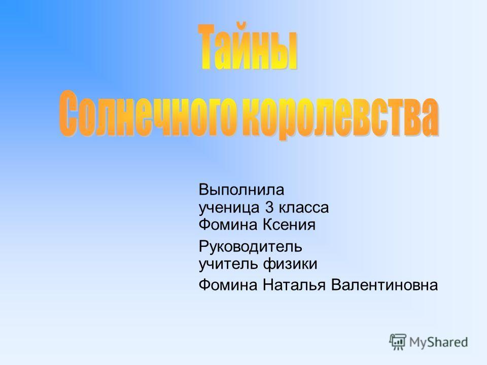 Выполнила ученица 3 класса Фомина Ксения Руководитель учитель физики Фомина Наталья Валентиновна