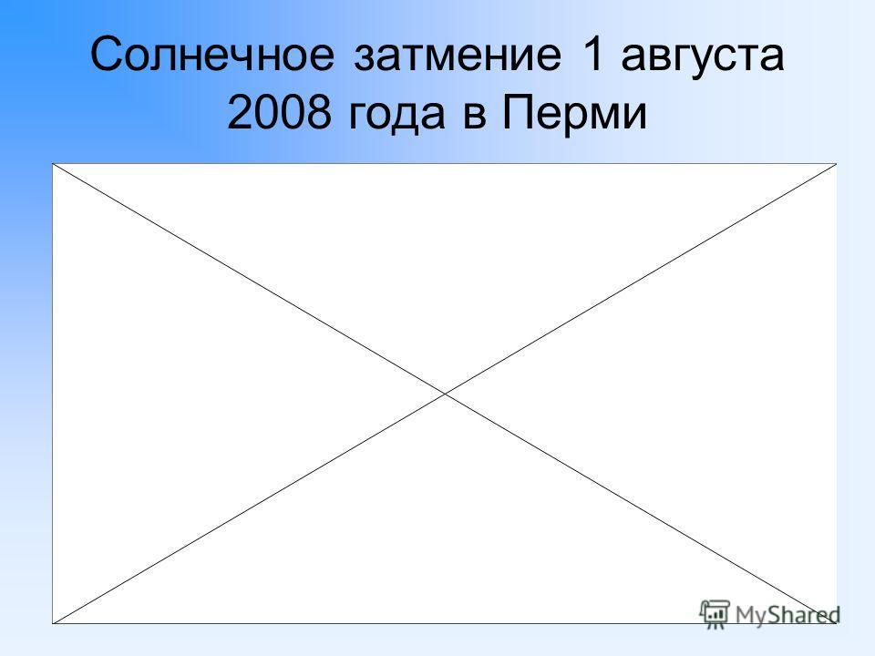 Солнечное затмение 1 августа 2008 года в Перми