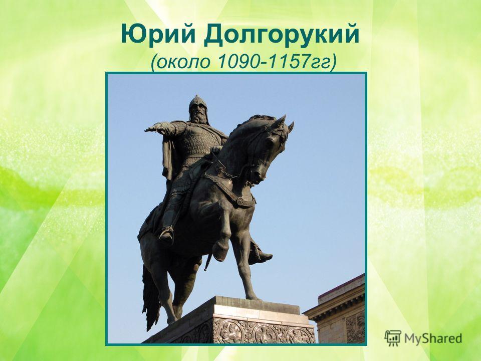 Юрий Долгорукий (около 1090-1157гг)