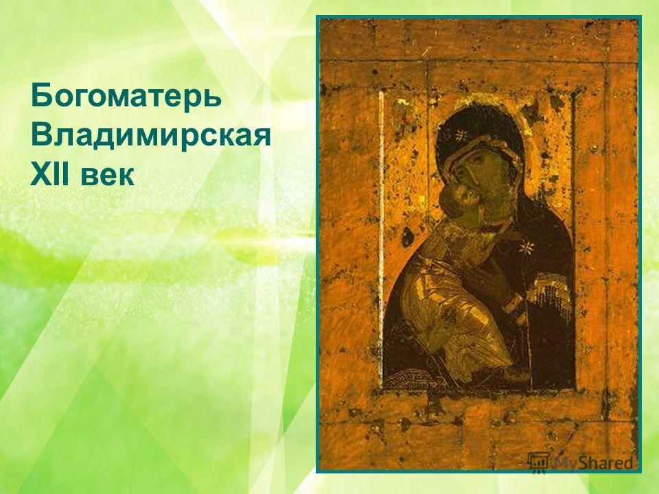 Богоматерь Владимирская XII век