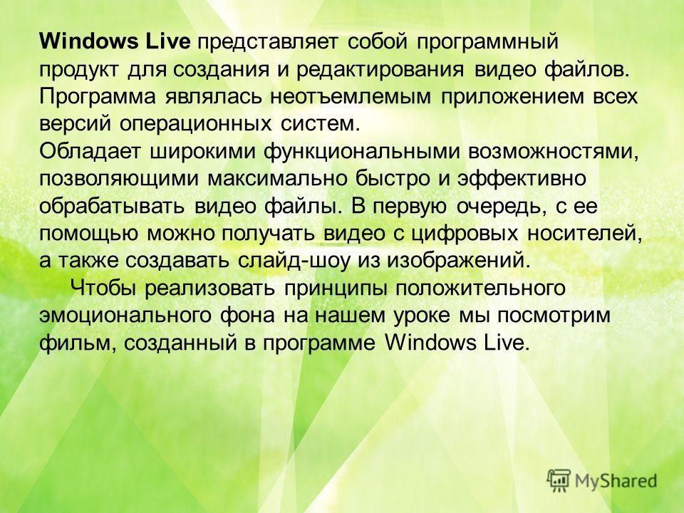 Windows Live представляет собой программный продукт для создания и редактирования видео файлов. Программа являлась неотъемлемым приложением всех версий операционных систем. Обладает широкими функциональными возможностями, позволяющими максимально быс