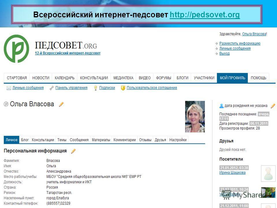 Всероссийский интернет-педсовет http://pedsovet.orghttp://pedsovet.org