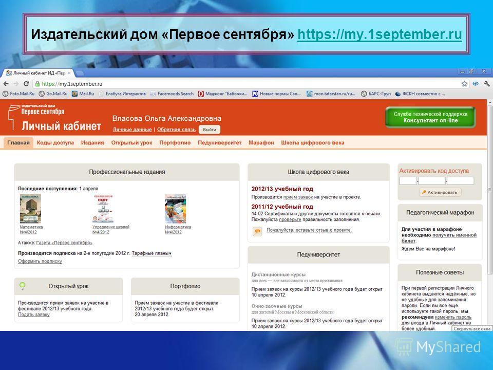 Издательский дом «Первое сентября» https://my.1september.ruhttps://my.1september.ru