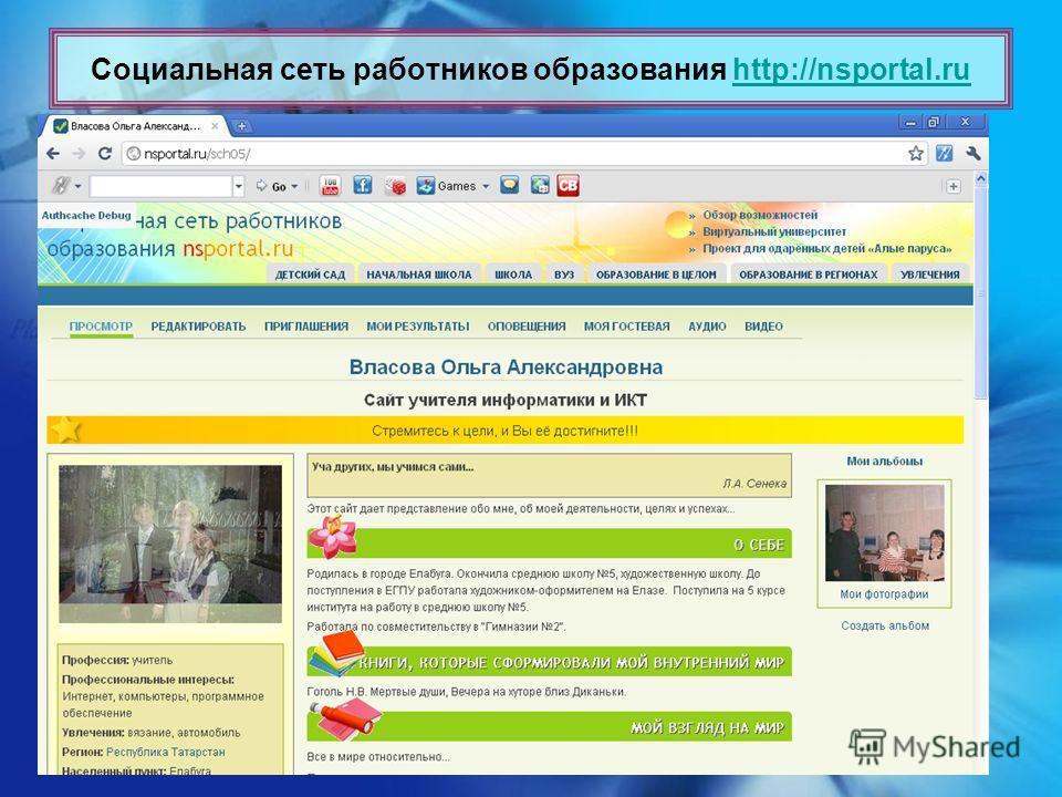 Социальная сеть работников образования http://nsportal.ruhttp://nsportal.ru