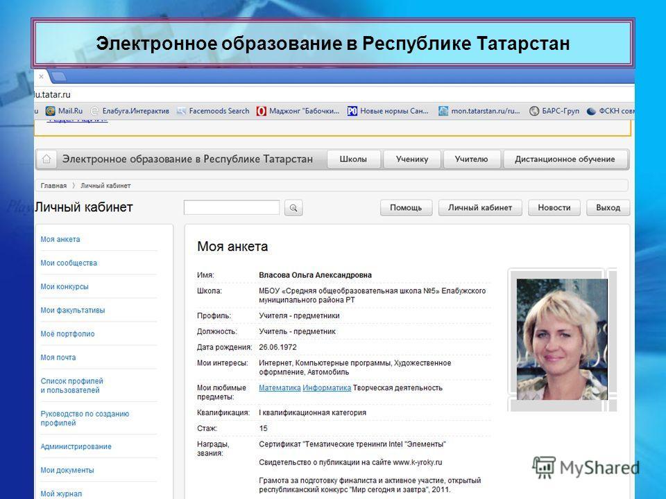 Электронное образование в Республике Татарстан
