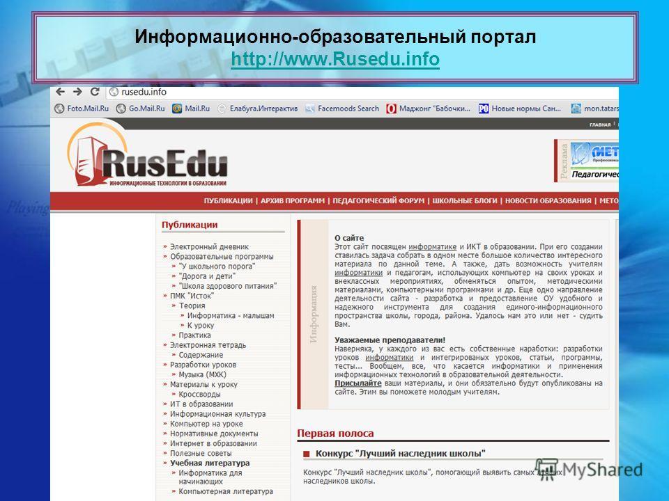 Информационно-образовательный портал http://www.Rusedu.info http://www.Rusedu.info