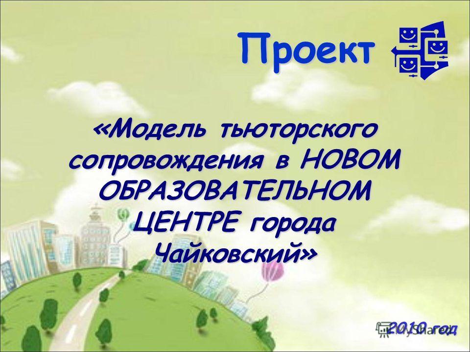 Проект «Модель тьюторского сопровождения в НОВОМ ОБРАЗОВАТЕЛЬНОМ ЦЕНТРЕ города Чайковский» 2010 год